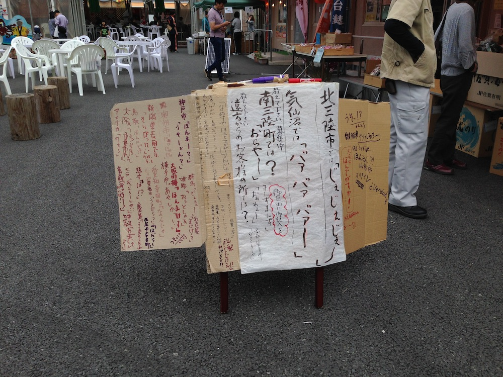 南三陸さんさん商店街2