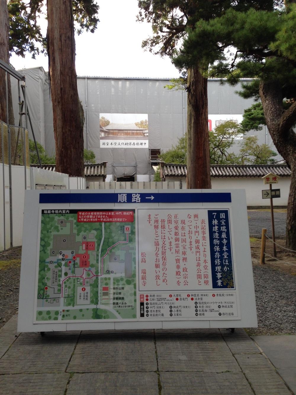 瑞巌寺修理の案内
