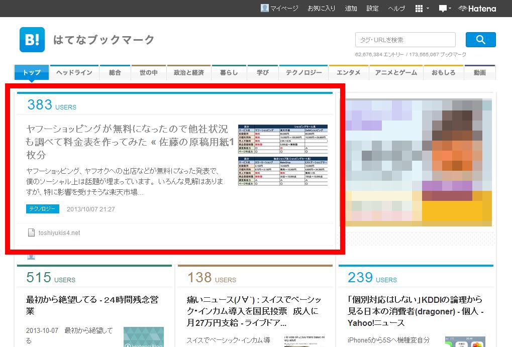 hatenabookmark_toshiyukis4